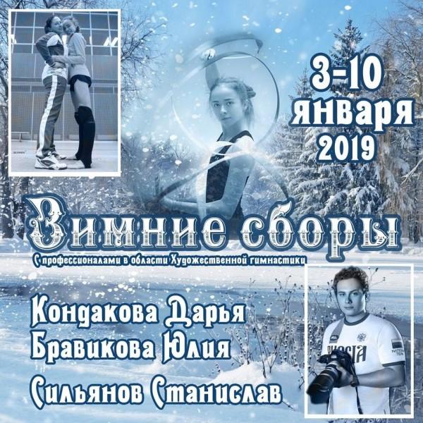 УТС под руководством Дарьи Кондаковой и Юлии Бравиковой