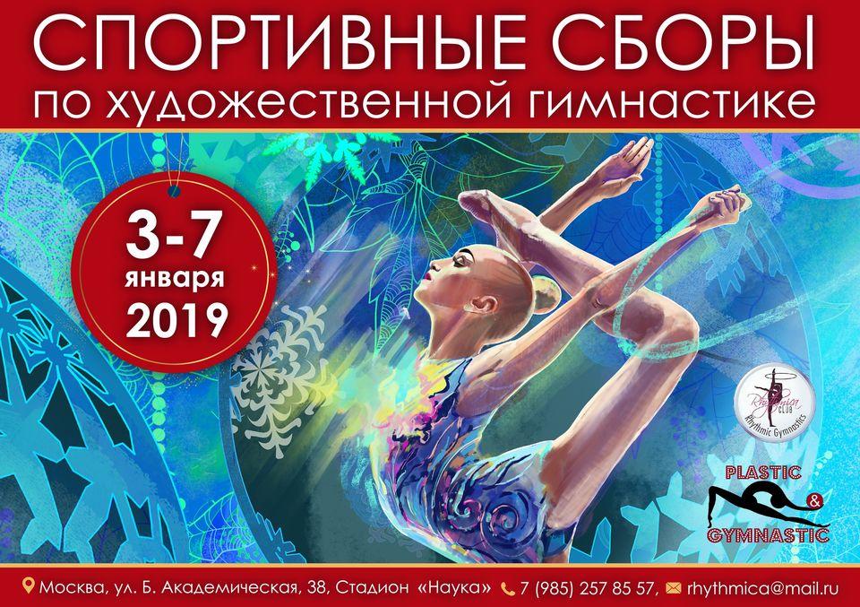 Зимние тренировочные сборы по художественной гимнастике, 03-07.01.2019, Москва