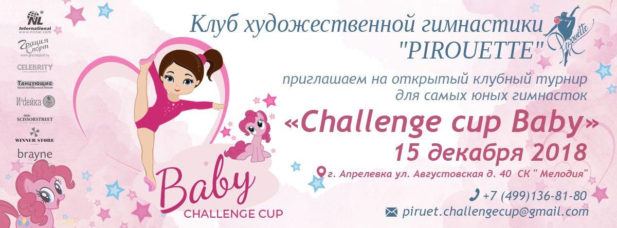 «Challenge cup baby 2018», 15.12.2018, Апрелевка