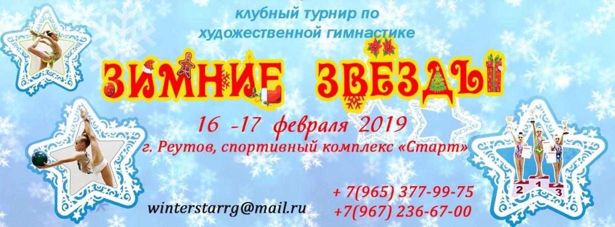 «Зимние звёзды», 16-17.02.2019, МО, Реутов