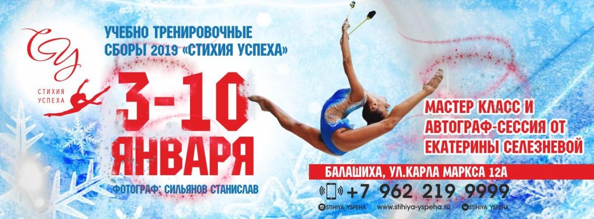 Зимние УТС СКХГ «Стихия Успеха», 03-10.01.2019, г. Балашиха