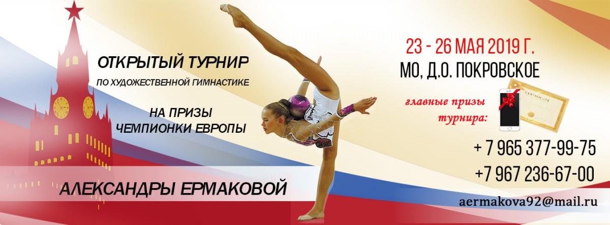 Турнир на призы Александры Ермаковой, 23-26.05.2019, МО, Д.О. ПОКРОВСКОЕ