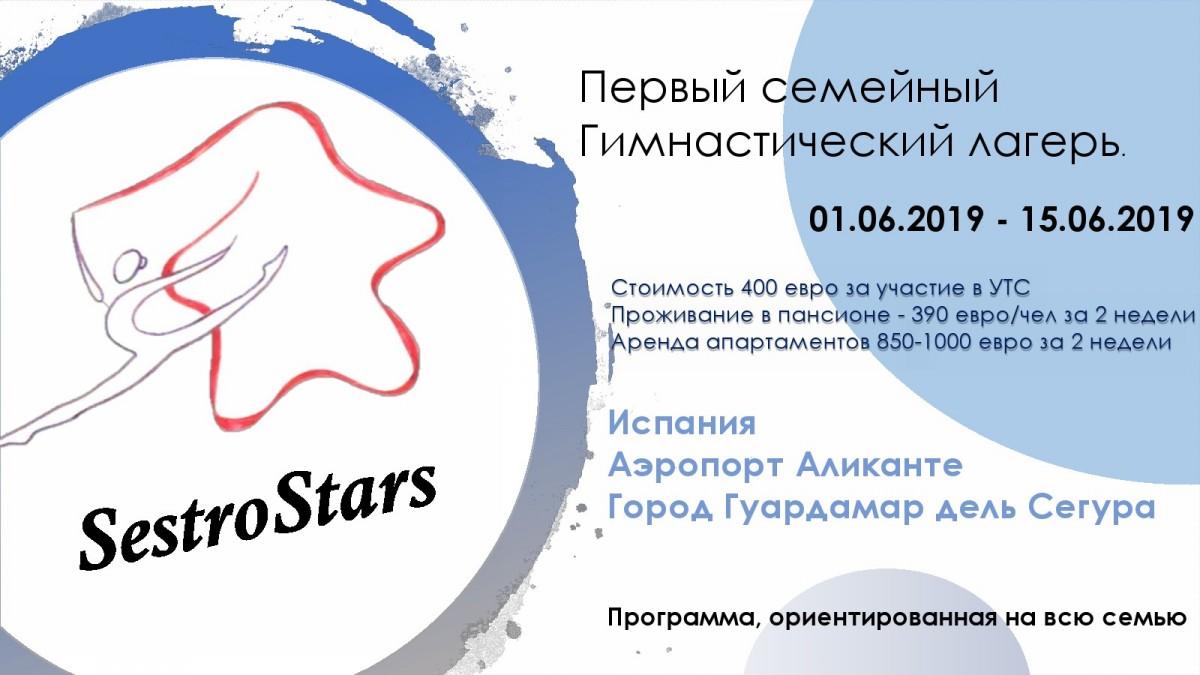 Первый семейный гимнастический лагерь SestroStars, 01-15.06.2019, Гуардамар дель Сегура, Испания