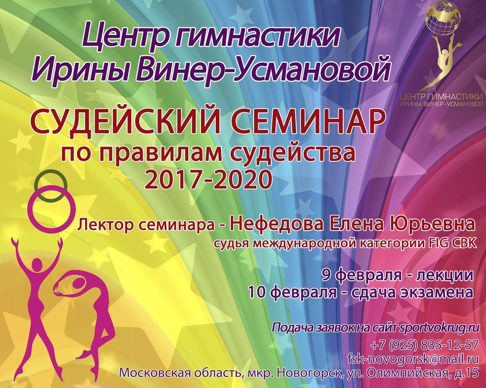 Судейский семинар по правилам судейства 2017-2020, 09-10.02.2019, Химки, мкр-н Новогорск