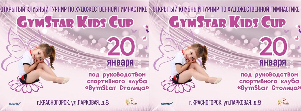«GymStar Kids Cup», 20.01.2019, г. Красногорск