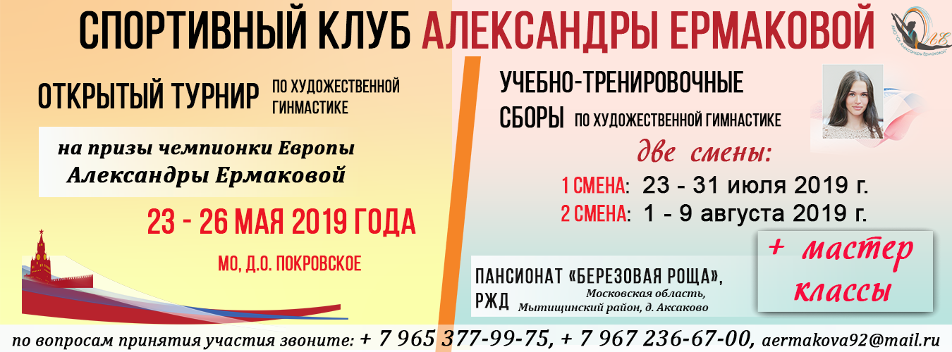 Турниры и сборы СК Александры Ермаковой