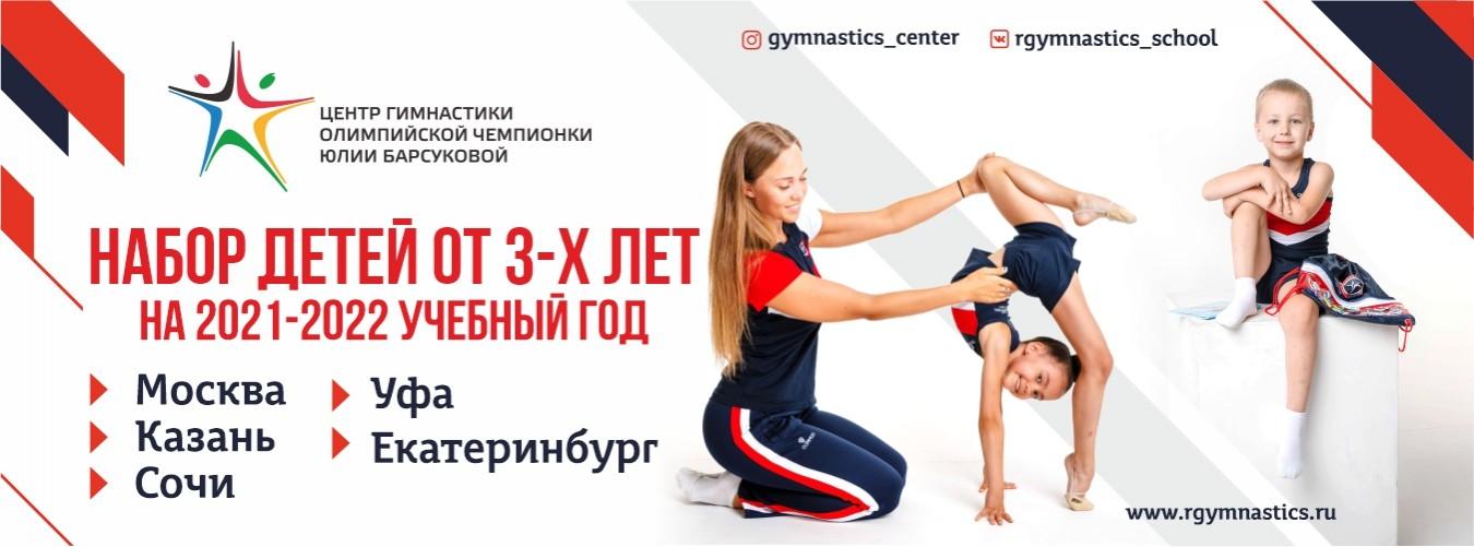 rgymnastics.ru