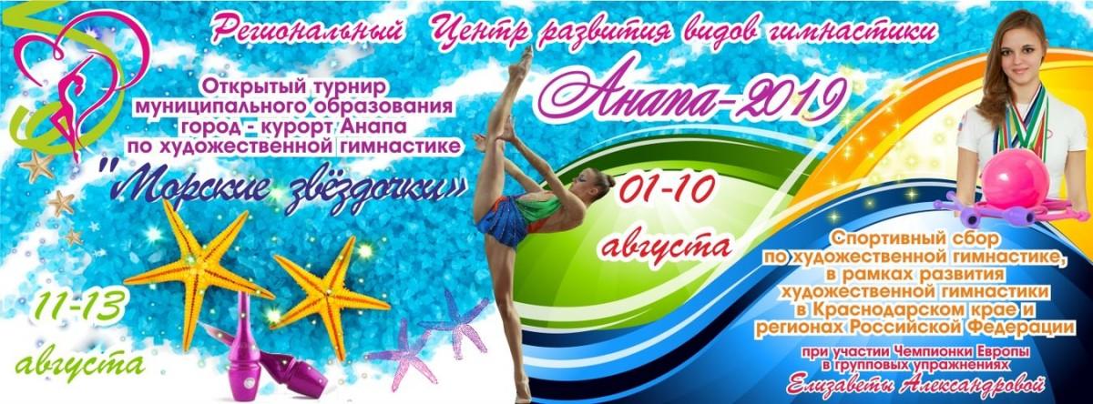 УТС и турнир «Морские звездочки» в Анапе