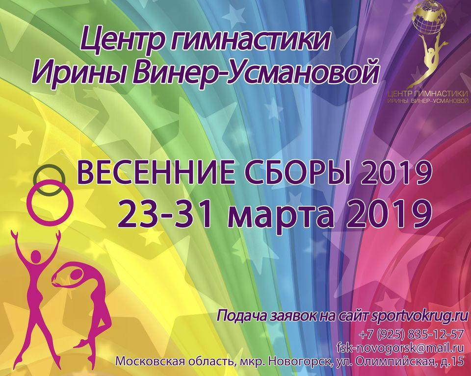 Весенние сборы Центра гимнастики Ирины Винер-Усмановой, 23-31 марта 2019, МО, Новогорск