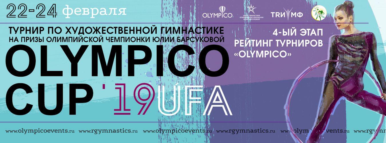 Турнир на призы Ульяны Трофимовой, 11-13.02.2019, Сочи