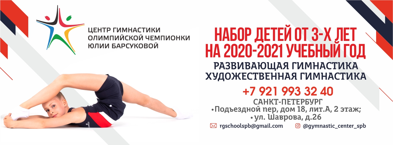 Центр гимнастики Олимпийской Чемпионки Юлии Барсуковой: Открытие нового отделения в Примормском районе - М. Комендантский пр.