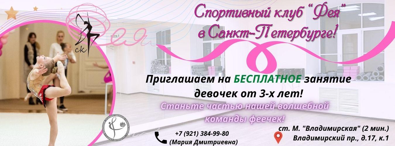 Спортивный клуб «Фея» теперь в Санкт-Петербурге! Идёт набор девочек от 3-х лет!