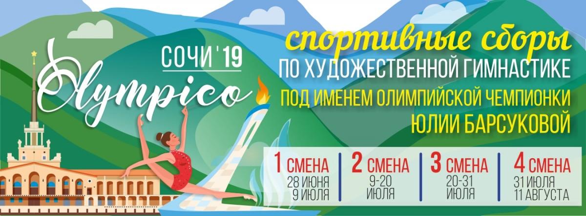 УТС «OLYMPICO 2019» в Сочи