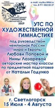 УТС Светлогорск 15.07-04.08.2019