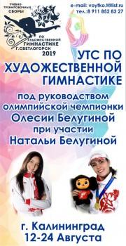 УТС 12-24.08.2019 Калининград