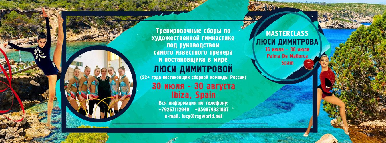 УТС под руководством Люси Димитровой, 28.06-30.08, Ибица, Испания