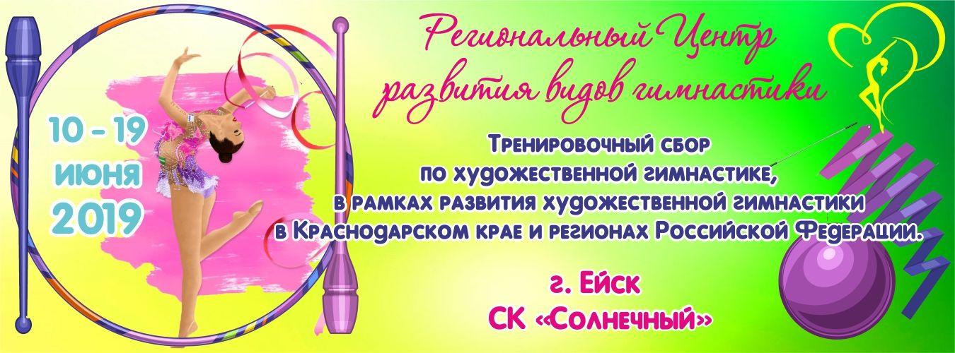 УТС 10-19.06.2019 Ейск