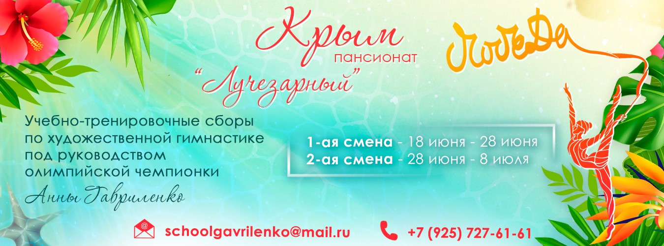 УТС ПОБЕДА, 18-28.06 и 28.06-08.07, Крым, пгт. Николаевка