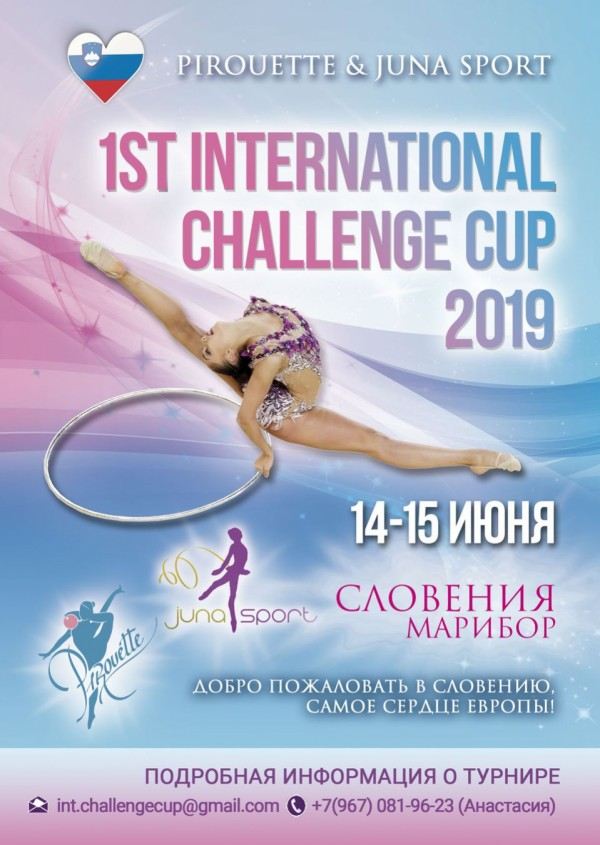 1st International Challenge Cup 2019, 14-15.06.2019, Slovenia, Maribor (eng & rus)
