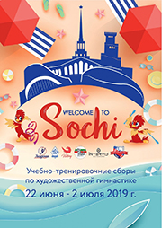 Учебно-тренировочные сборы в городе Сочи, 22.06-02.07.2019