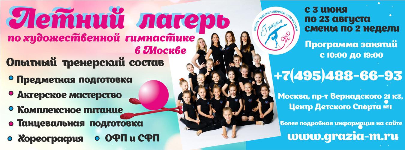 Спортивный лагерь по художественной гимнастике в Москве от ШХГ Грация-М