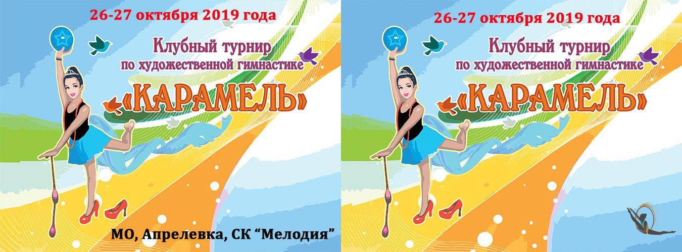 «КАРАМЕЛЬ», 26-27.10.2019, МО, Апрелевка