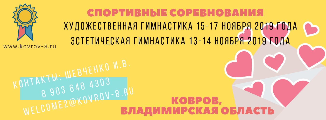 «Аскона спорт», 13-17.11.2019, Владимирская область, Доброград