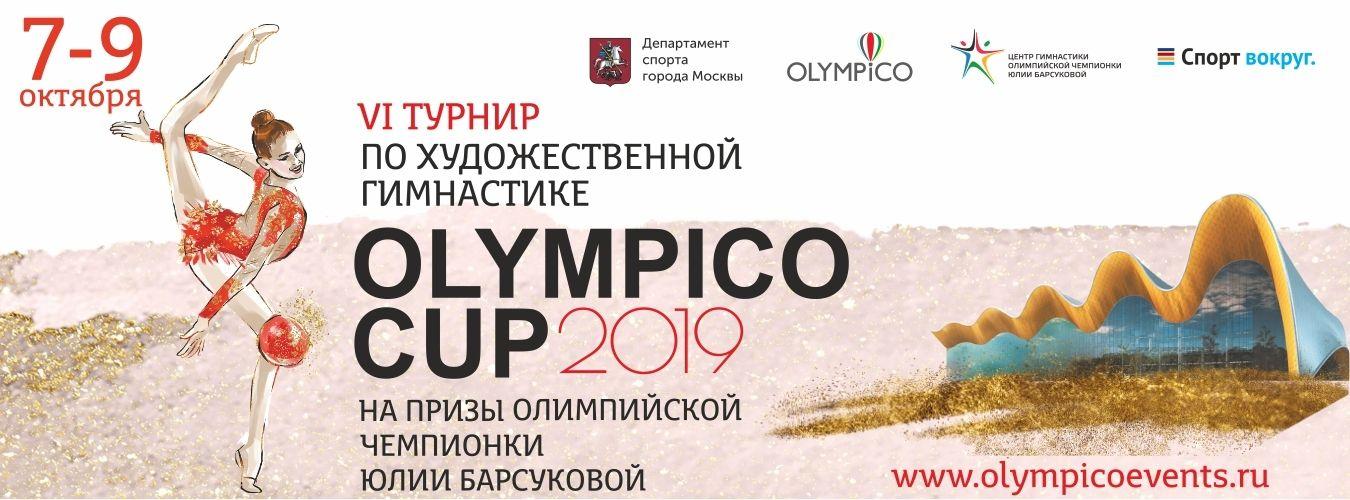 «OLYMPICO CUP», 07-09.10.2019, Москва