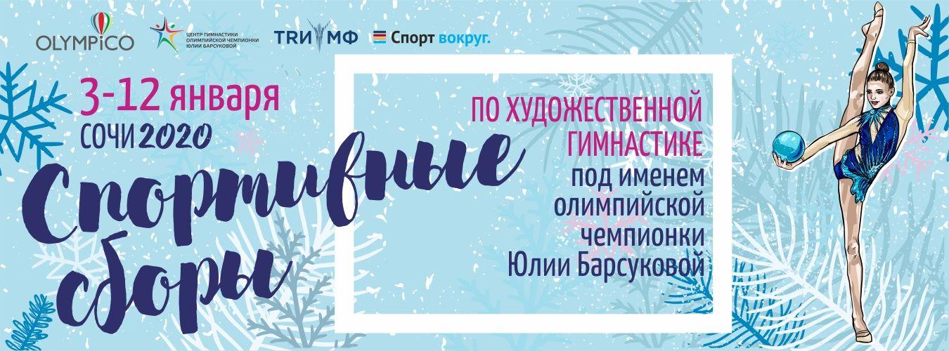 Спортивные сборы «OLYMPICO», 03-12.01.2020, Сочи