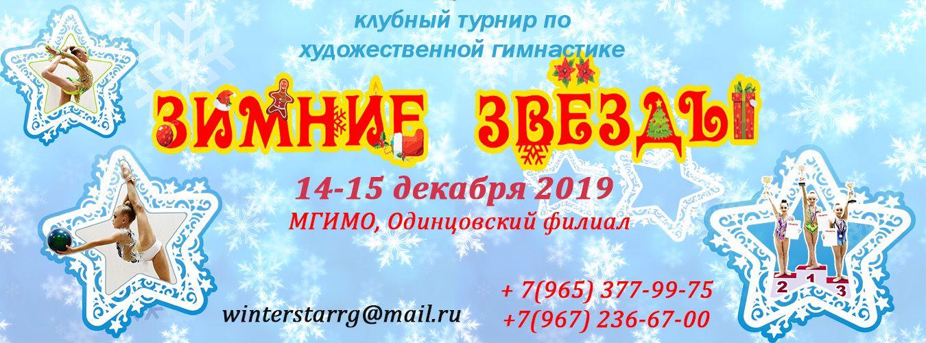 «ЗИМНИЕ ЗВЕЗДЫ», 14-15.12.2019, МО, Одинцово