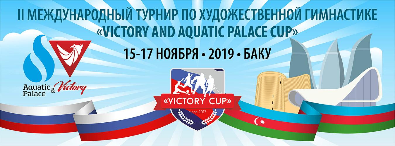 «VICTORY AND AQUATIC PALACE CUP», 15-17.11.2019, BAKU, AZERBAIJAN