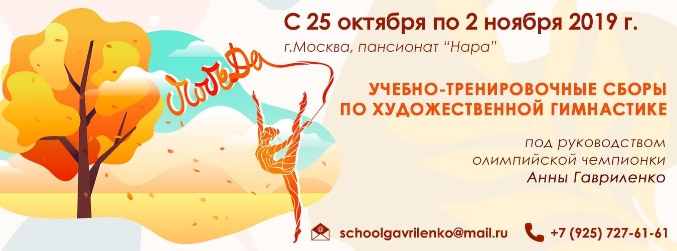 УТС «ПобеДА», 25.10-02.11.2019, Москва, Пансионат «Нара»