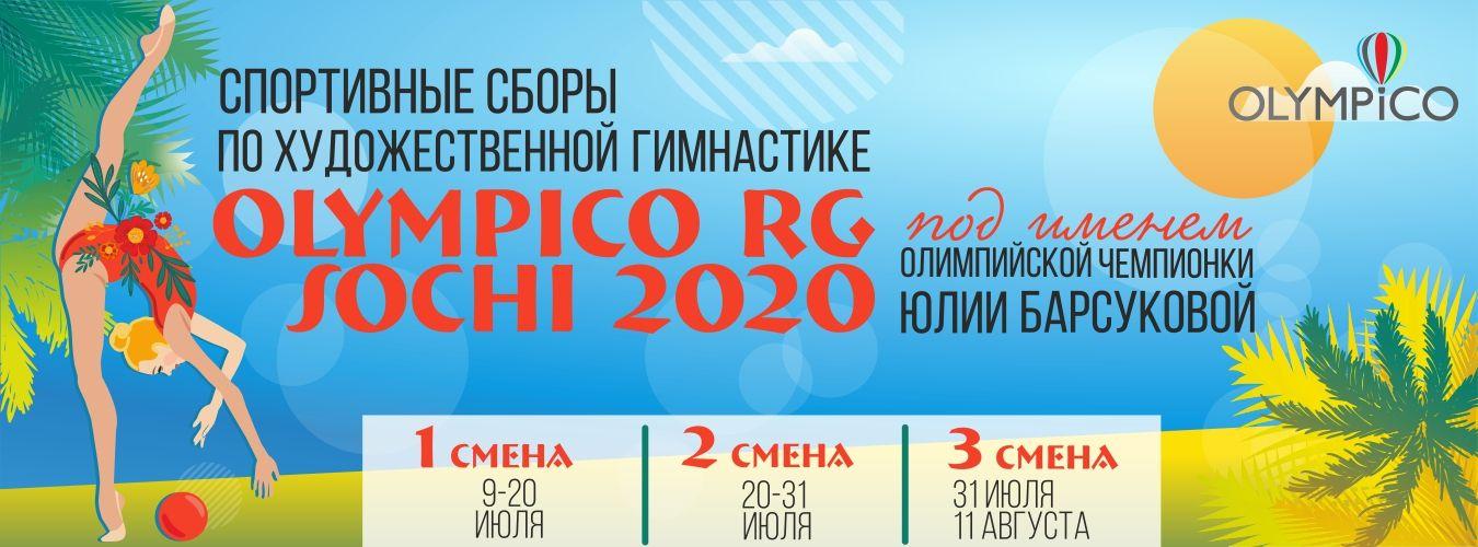 УТС «OLYMPICO RG SOCHI 2020»
