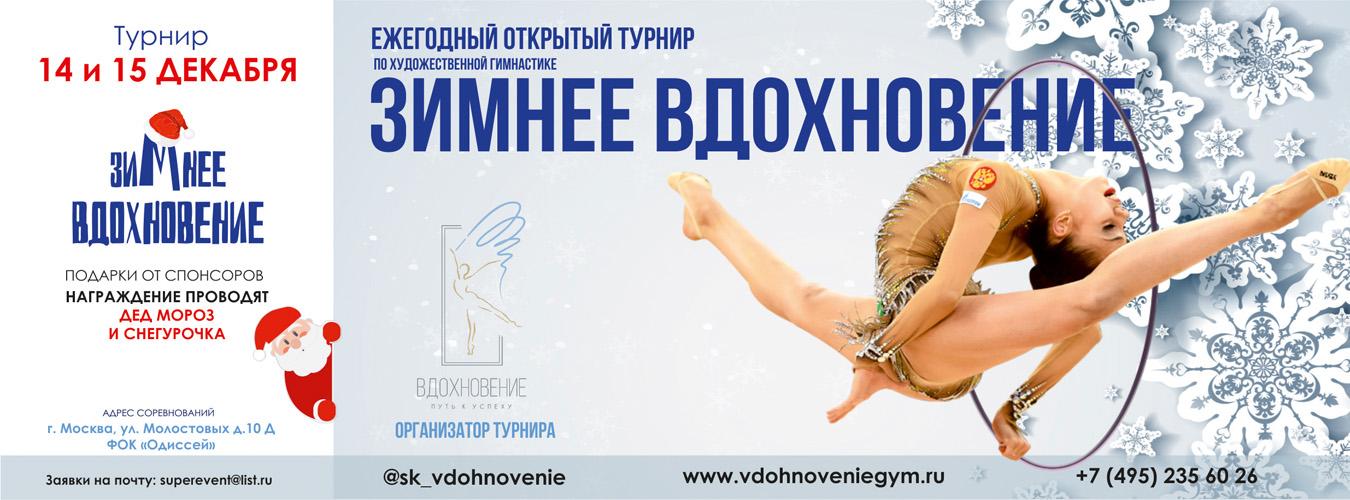 «Зимнее Вдохновение – 2019», 14-15.12.2019, Москва