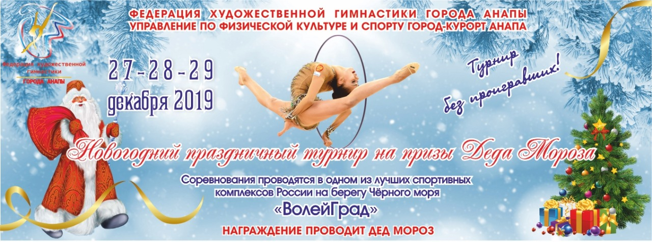 Новогодний праздничный турнир на призы Деда Мороза, 27-29.12.2019, Анапа