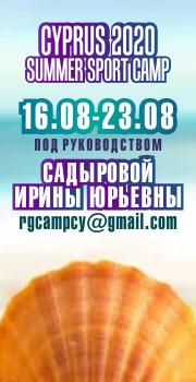 CYPRUS 2020 SUMMER SPORT CAMP под руководством Садыровой Ирины Юрьевны 16-23.08.2020