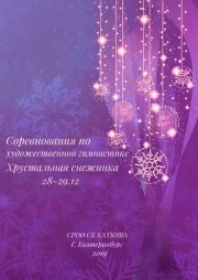 «Хрустальная снежинка», 28-29.12.2019, Екатеринбург