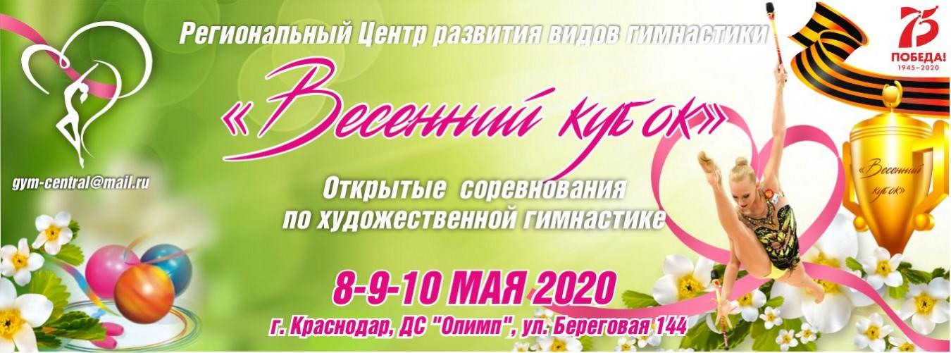 «Весенний кубок», 08-10.05.2020, Краснодар