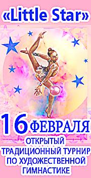 «Little Star», 16.02.2020, Москва