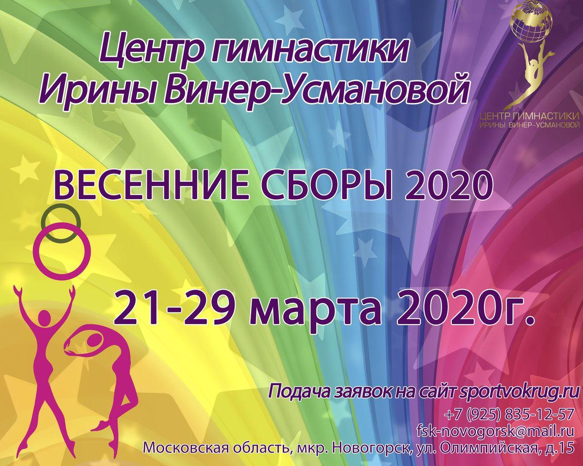 Весенние сборы Центра гимнастики Ирины Винер-Усмановой 2020, 21-29 марта 2020, МО, Новогорск