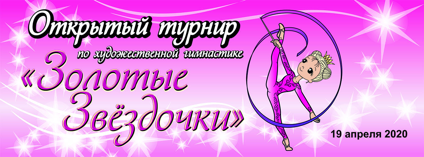 «Золотые Звёздочки – 2020», 19.04.2020, Москва
