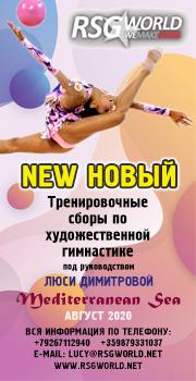 Тренировочные сборы по художественной гимнастике под руководством Люси Димитровой