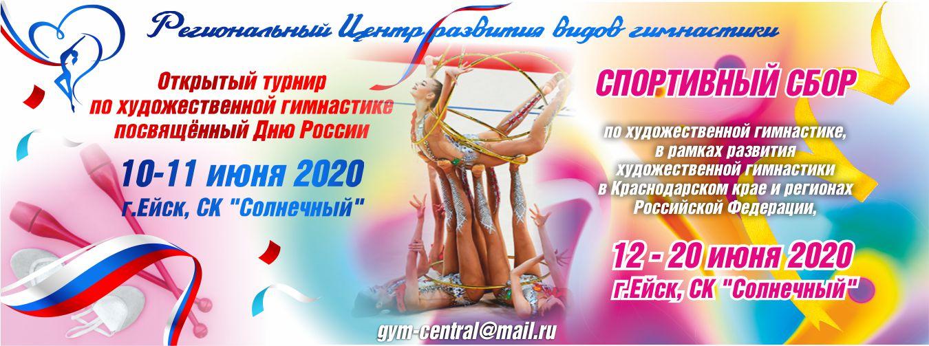Открытый турнир по художественной гимнастике посвящённый Дню России, 10-11.06.2020, Ейск
