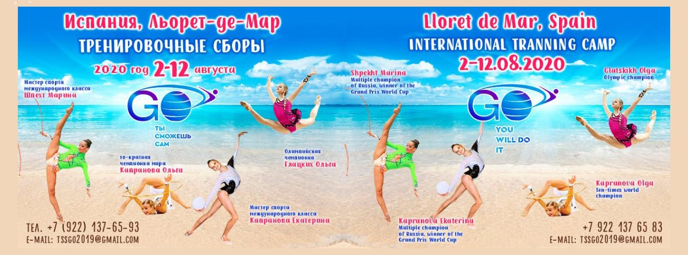 УТС по художественной гимнастике, 02-12.08.2020, Испания, Льорет-де-Мар