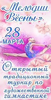 «Мелодии Весны», 28.03.2020, Москва