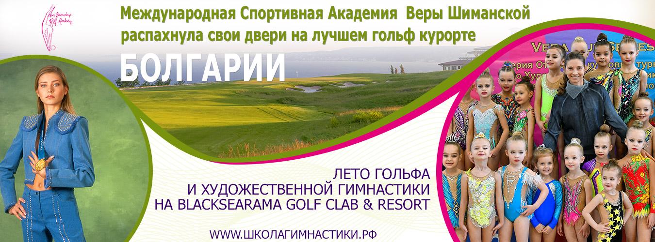 Целое лето гольфа и художественной гимнастика с Верой Шиманской на Blacksearama Golf Clab & Resort в Болгарии
