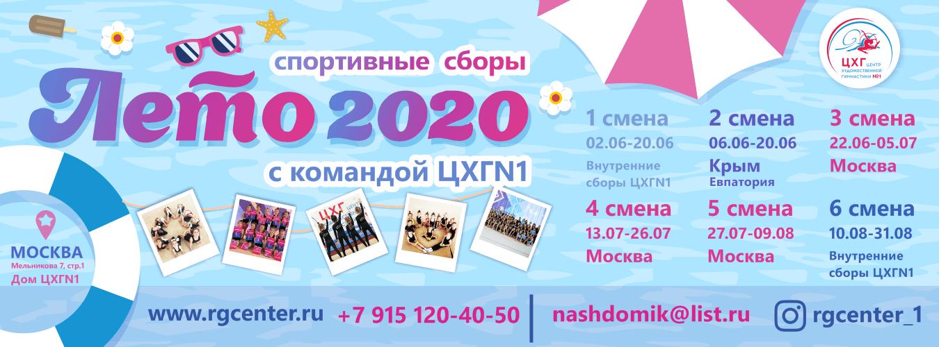 Спортивные сборы Центра художественной гимнастики №1 летом 2020 год с 02.06 по 31.08 в Москве