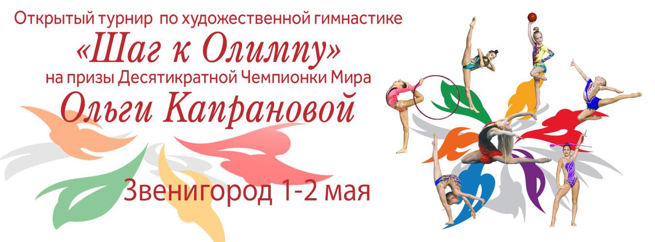«Шаг к Олимпу», 01-02.05.2020, Звенигород