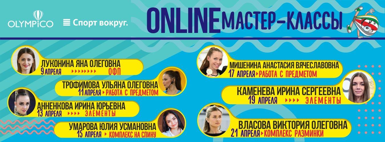Онлайн мастер-классы «OLYMPICO» по художественной гимнастике