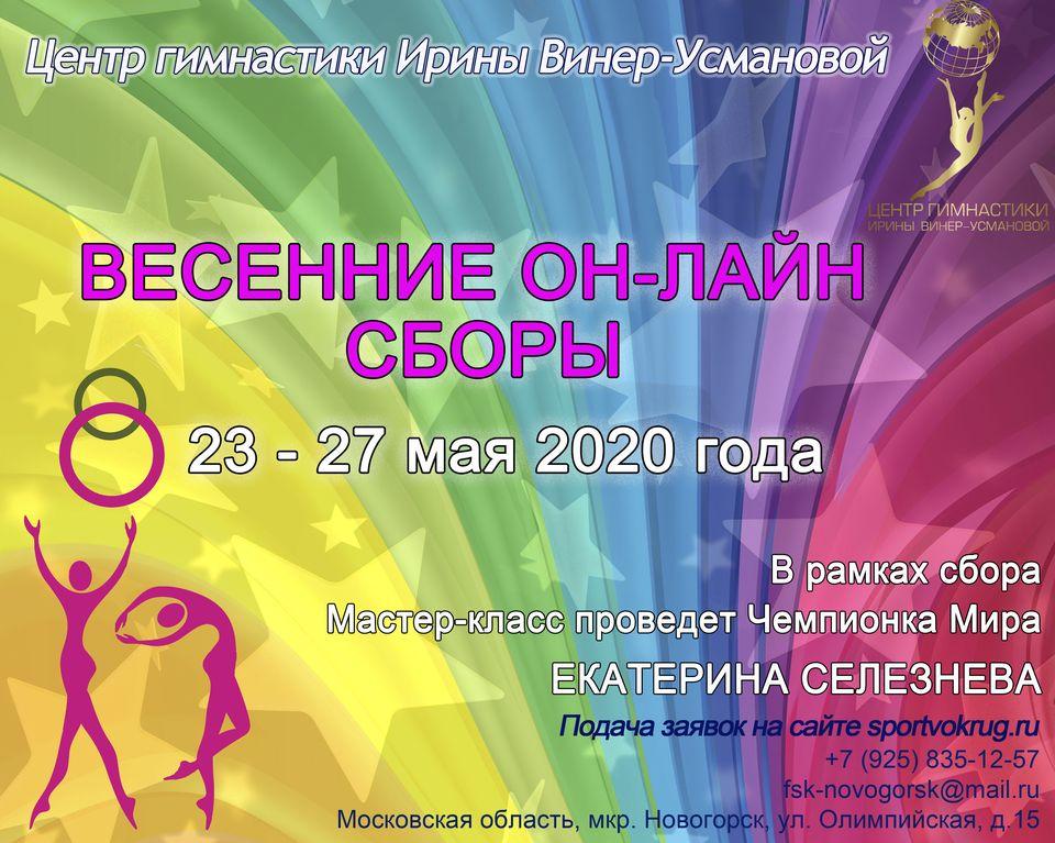 Онлайн тренировочный сбор по художественной гимнастике ЦЕНТРА ГИМНАСТИКИ ИРИНЫ ВИНЕР-УСМАНОВОЙ, 23–27.05.2020 с использованием ZOOM